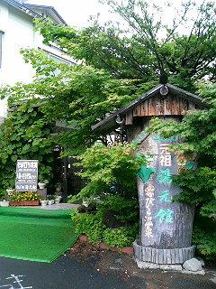北海道旅行、糠平温泉 『湯元館』